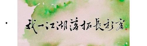 """""""我一江湖落拓长衫客。"""" ——..."""
