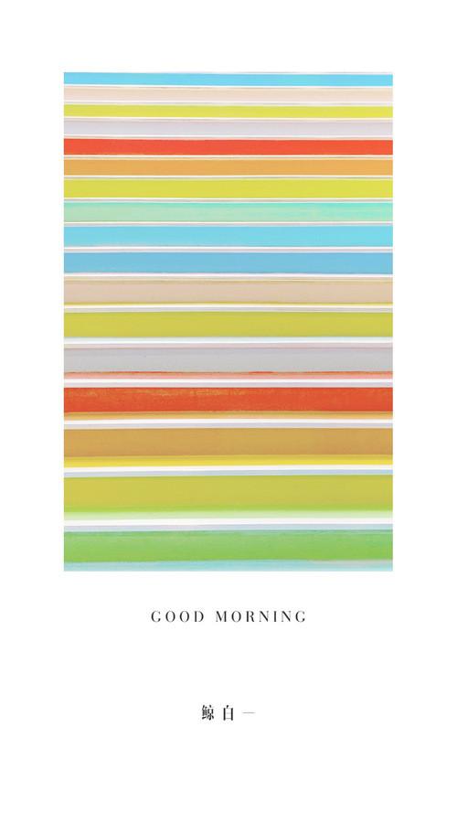 早 安 彩 虹 阶 梯