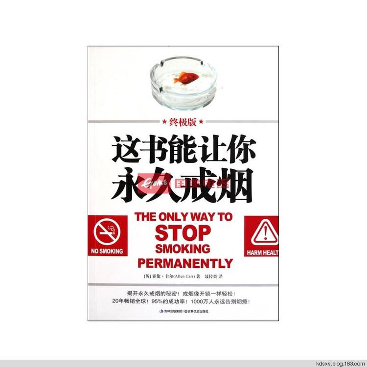 这本书能让你永久戒烟(英 亚伦·卡尔, 聂传炎 译, 吉林文史出版社) - 电子书精品荟萃 - KDS电子书大本营