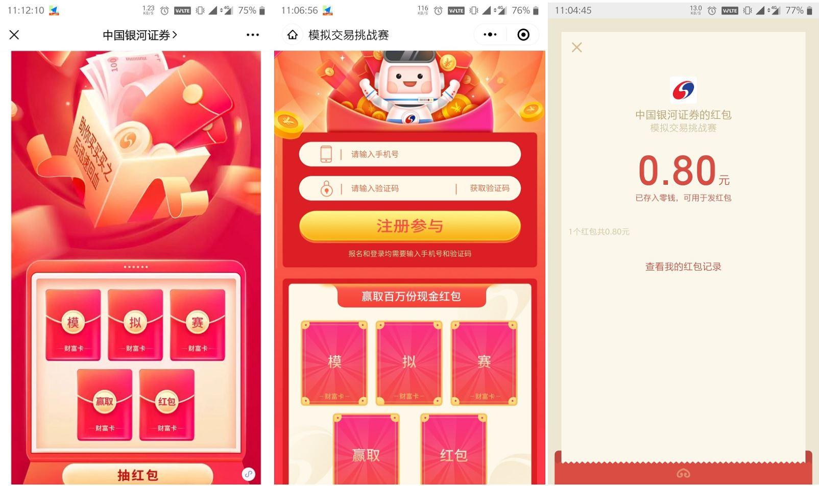中国银河证券抽1~6元红包