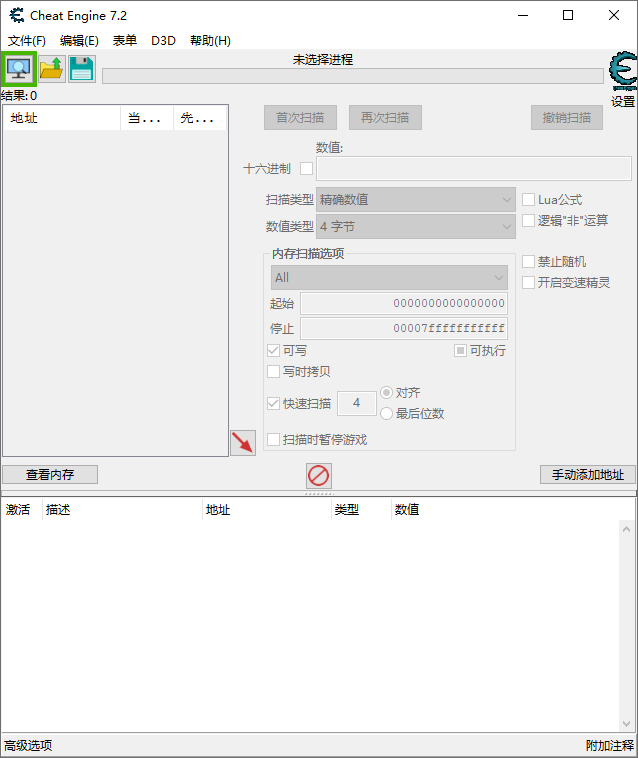 Cheat_Engine_v7.2汉化版