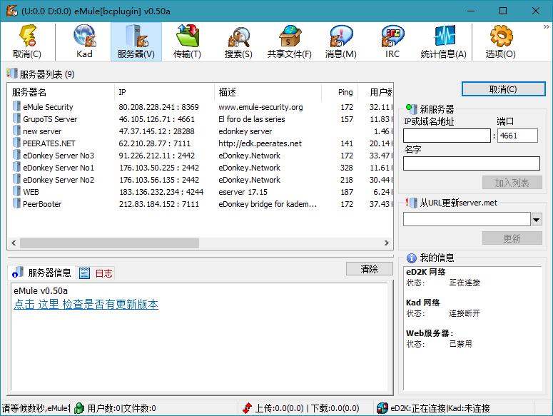 BitComet_v1.72解锁豪华版