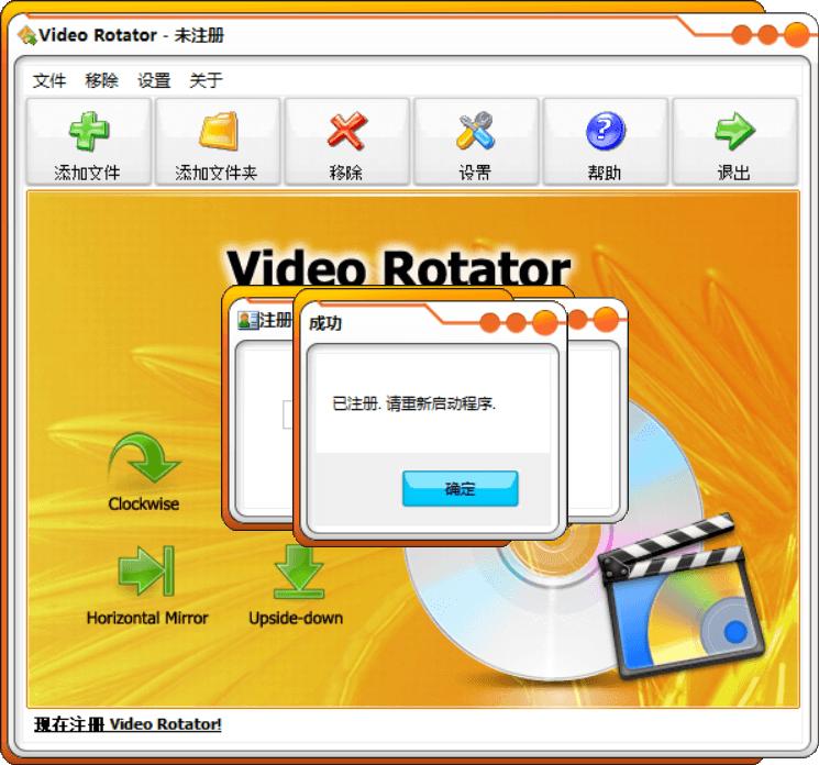 视频旋转Video_Rotator_v4.7