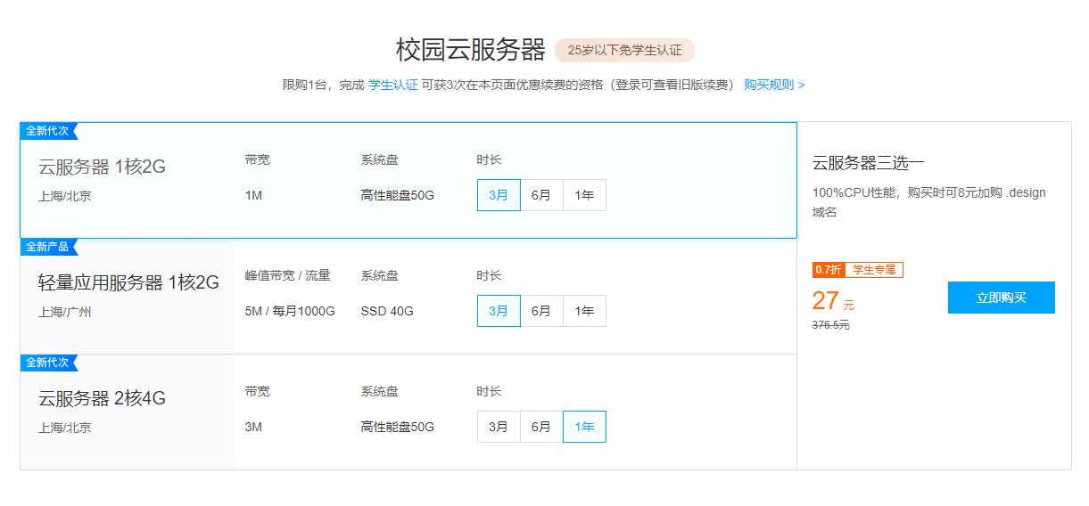 腾讯云学生云服务器免认证